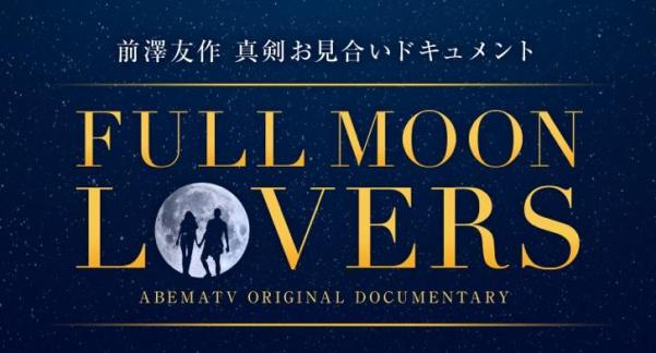 FULL MOON LOVERS広告