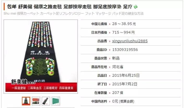 Baidu IME_2015-6-28_1-51-42