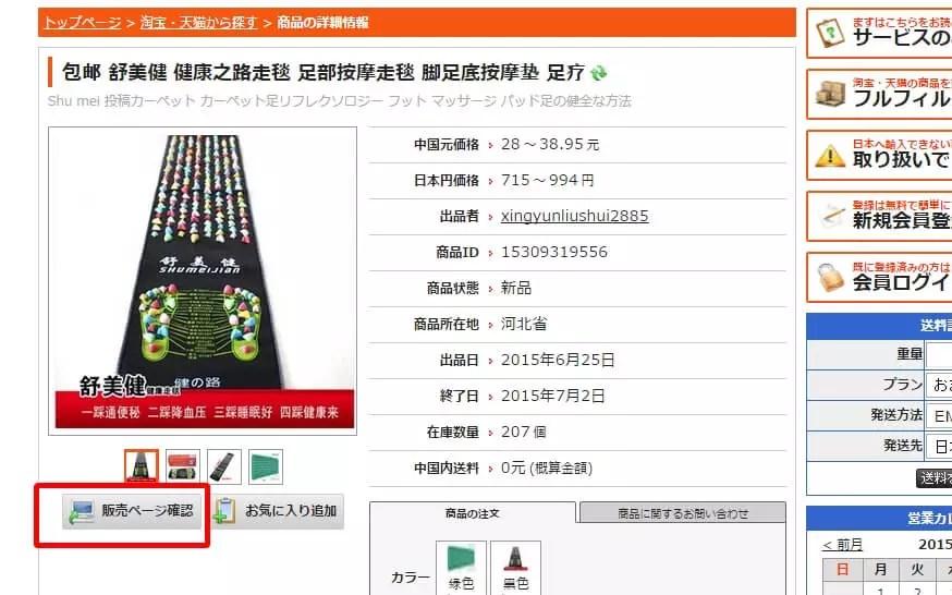 Baidu IME_2015-6-28_1-57-43