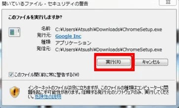 輸入転売リサーチで効率を上げるGoogle Chromeのインストール方法と使い方   輸入転売ビジネスで起業したアツシ公式ブログ   ユメパイロット