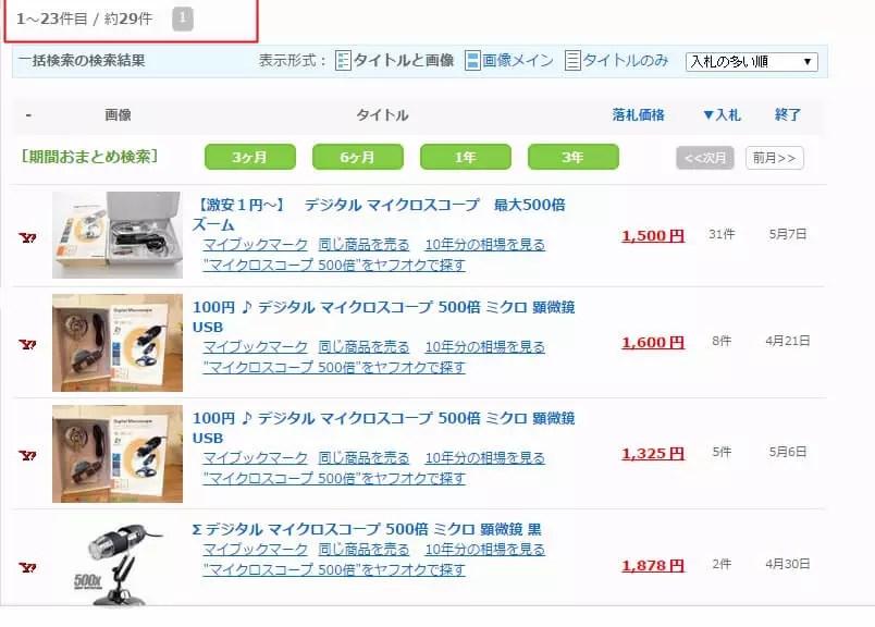 Baidu IME_2015-5-15_10-15-9