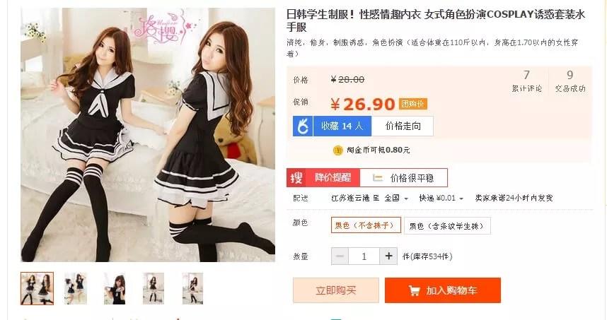 Baidu IME_2015-5-2_4-45-27