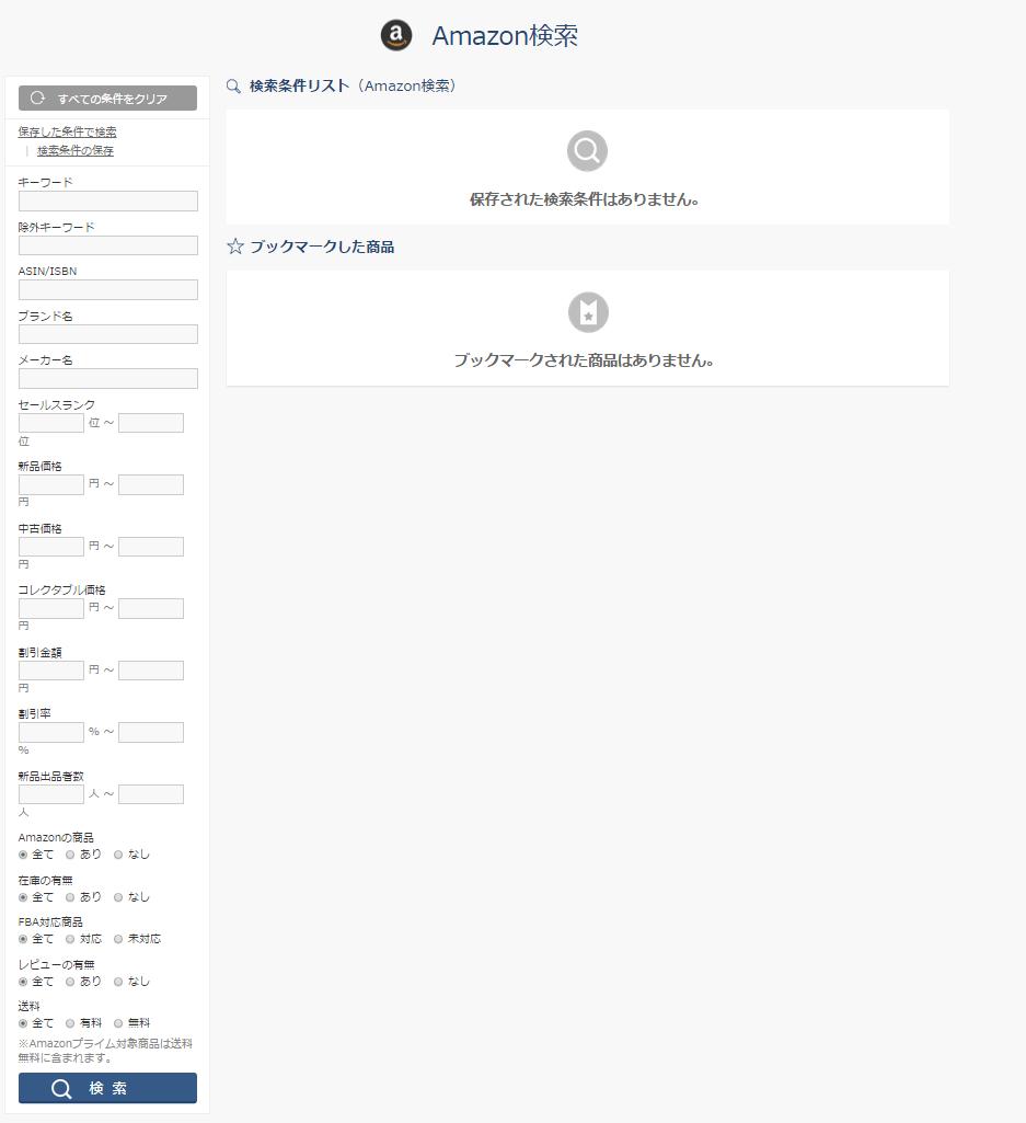 オークファンプロ ネットオークション統合リサーチツール