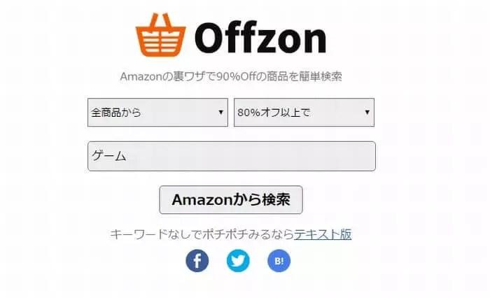 Offzon(オフゾン)を使った商品リサーチ
