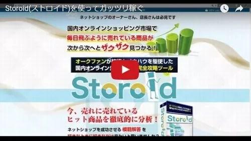 Yahoo!ショッピング分析ツールStoroid(ストロイド)の使い方