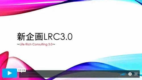 【新企画の発表】LRC3.0を解禁します。