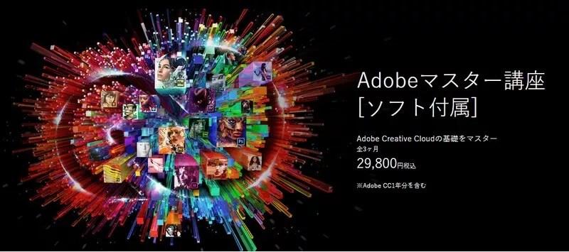 「2019年版」Adobeのコンプリートプランを半額並みの金額で安く使う方法