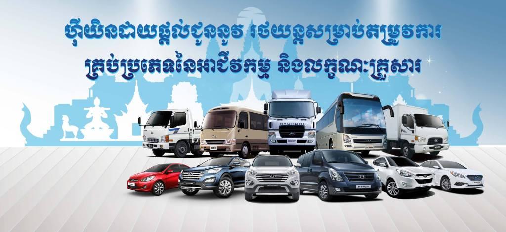 Hyundai Cambodia - KB Cambodia