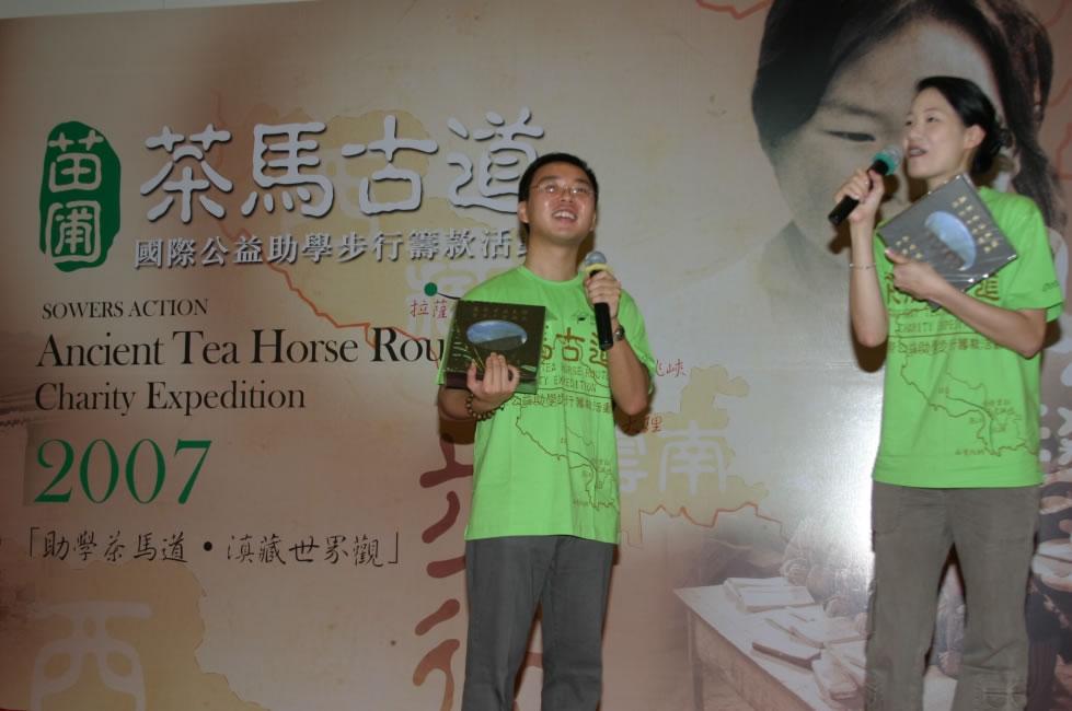 2006年 5 月7日苗圃行動茶馬古道啟動儀式