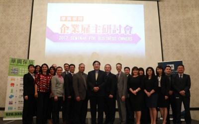 2017 Business Owner Seminar