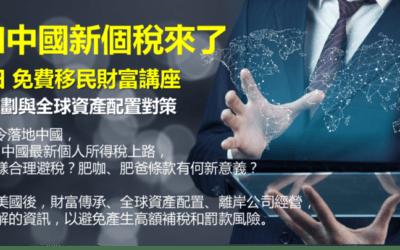 CRS和中国新个税来了! 新移民财富讲座:您的节税规划与全球资产配置对策
