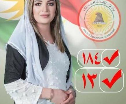 نداء الى مؤيديي قائمة الحزب الديمقراطي الكوردستاني في أولدنبورگ وضواحيها thumbnail