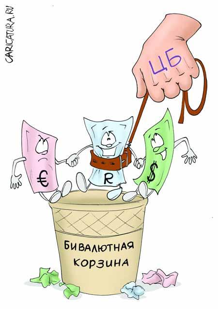 в каких валютах лучше хранить сбережения