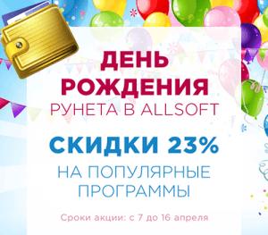 ВАЖНО знать, что ко дню рождения Рунета скидка - Рунету 23