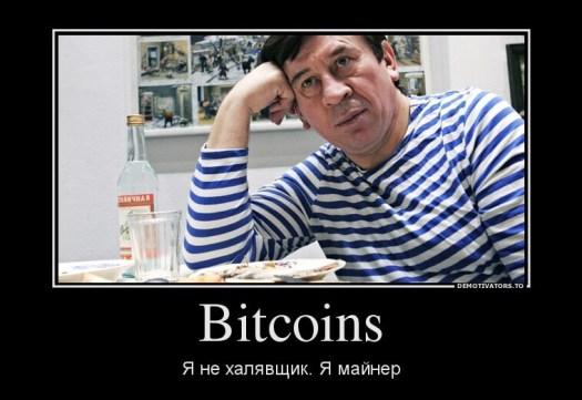 О биткоинах: что такое блокчейн, майнинг, ICO