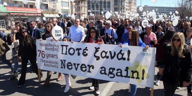 "Memorial march for 76th anniversary of ""death trains"" departed Thessaloniki"