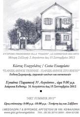 INVITATION RODOPI 2012
