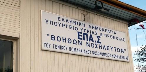 ΕΠΑ.Σ Β. Νοσηλευτών