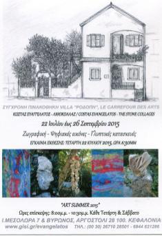 ΠΡΟΣΚΛΗΣΗ, INVITATION 2015