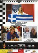 Σκακιστικός Σύλλογος Κεφαλλονιάς