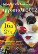 Aφίσες Κεφαλονίτικου Καρναβαλιού