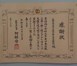 10月26日 知事表彰