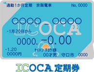 100+ EPIC Best Icoca 通學 定期 - 500+ トップ畫像 [HD