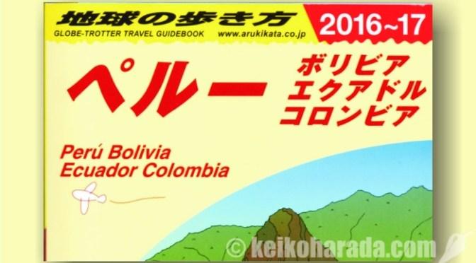 地球の歩き方 ガイドブック B23 ペルー ボリビア エクアドル コロンビア 2016年~2017年版