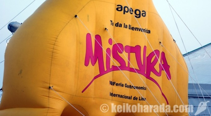 Mistura 2016 開催日程発表