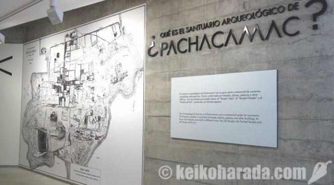パチャカマック遺跡、新博物館オープン!