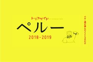 トリコガイド ペルー 2018-2019
