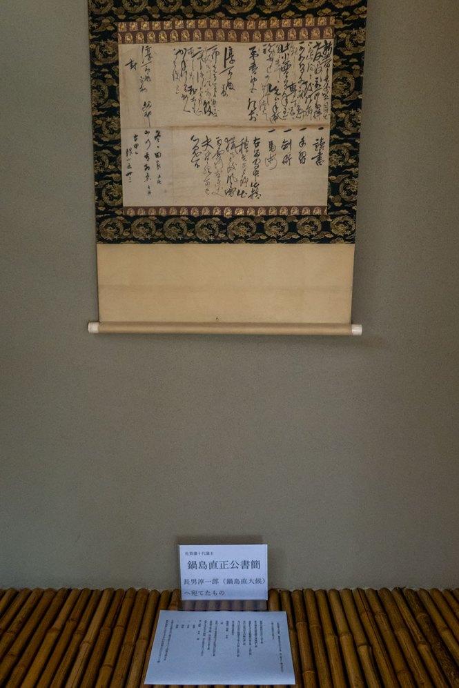 鍋島公書簡