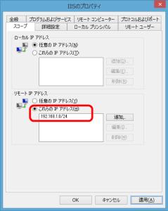 WindowsFirewallInboundUnblockRule