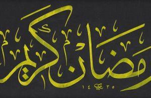 Ramazan Hediyesi - Ahmed Necip YILDIRIM