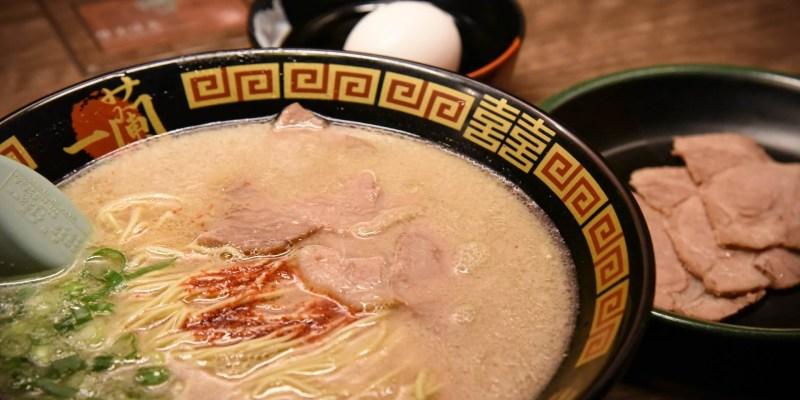 【日本。九州】一蘭拉麵總本店,人氣票選第一名的拉麵連鎖店