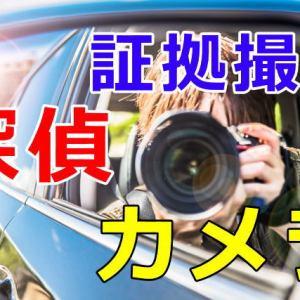 探偵の証拠撮影とカメラ