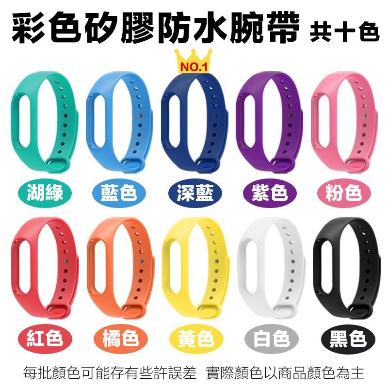 【小米手環3/4通用!十色任選】小米手環4 彩色矽膠腕帶 小米手環3 彩色腕帶 替換錶帶 替換腕帶【A0101】