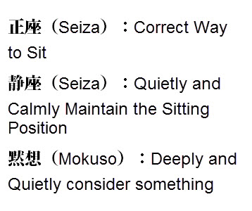 Two Types of Seizas? What is Mokuso then?