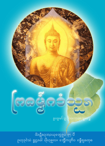 Dhamma-by-sangdng