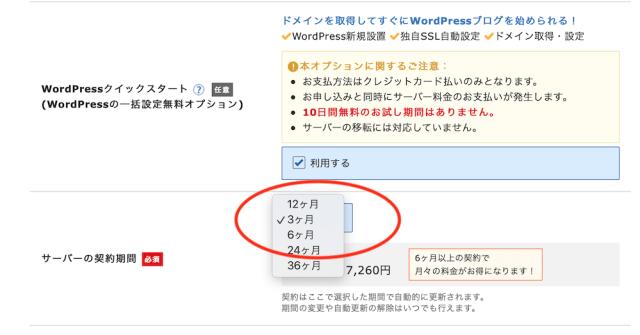 WordPress(サーバーからインストール)