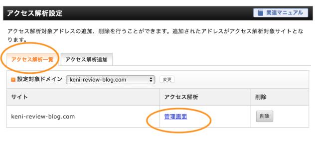 エックスサーバー(アクセス解析・管理画面)