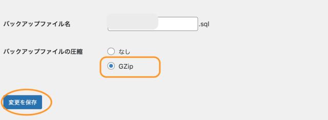 BackWPupの使い方(手動設定・DBバックアップ2)