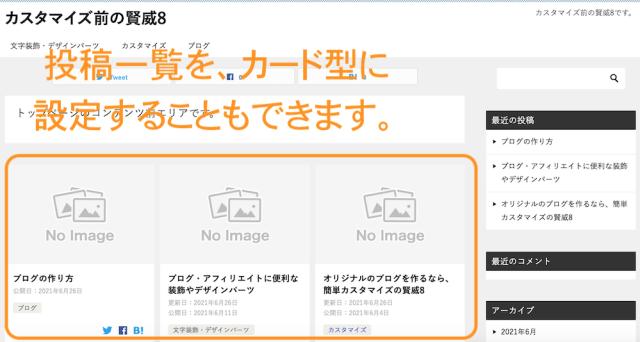 賢威8のカスタマイズ(投稿一覧カード型)