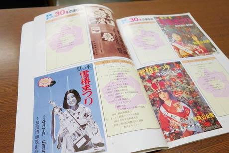 第30回のときに作った記念誌に掲載された第1回から第4回のポスター