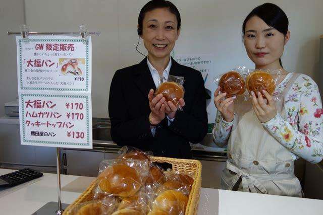 大福パンなどをゴールデンウイーク限定販売