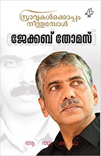 Sravukalkoppam Neenthumbol Paperback – 2017 by Dr Jacob Thomas IPS