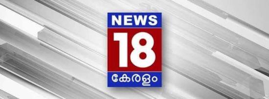 news 18 kerala channel