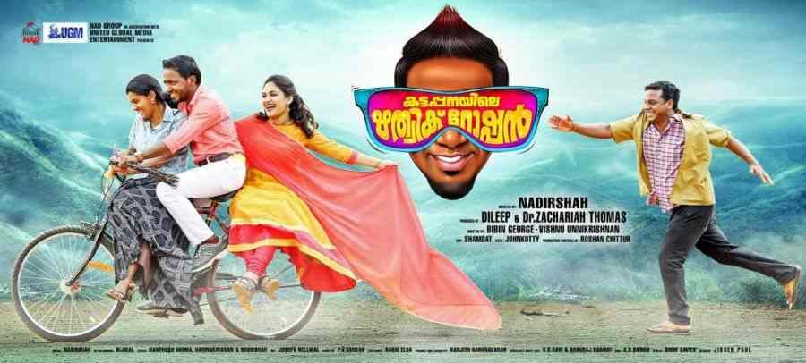mazhavil manorama vishu films 2017