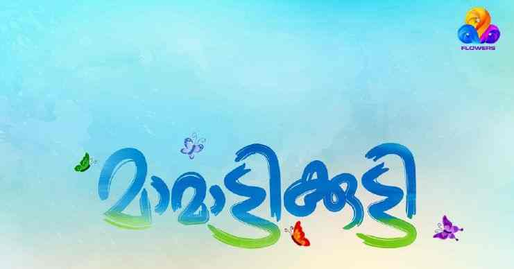 Mamattikutti tv serial on flowers tv starting from 5th june 2017 at 7.00 p.m