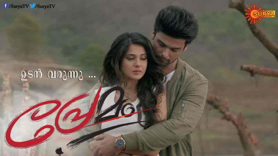Premam surya tv serial story , cast and crew - malayalam dubbed version of beyhadh